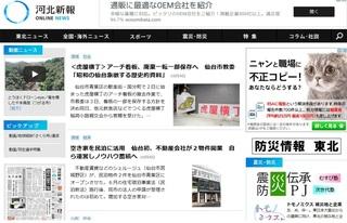 河北新報朝刊10.4.jpg