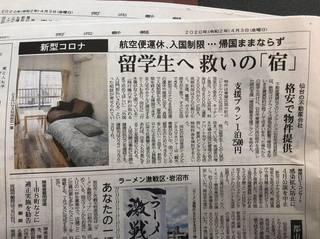 20200403河北新報.jpg