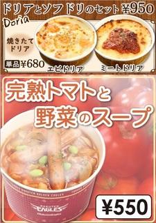 ドリアとスープ.jpg