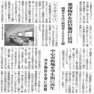 全国賃貸記事拡大2019.4.8.jpg