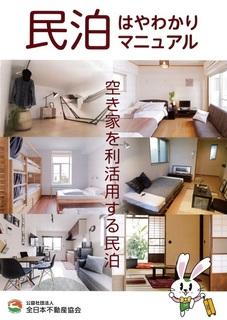 全日本不動産協会掲載.jpg