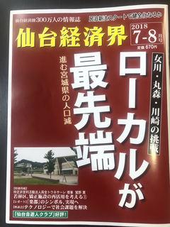 経済界表紙.jpg