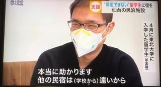 3仙台放送.jpg