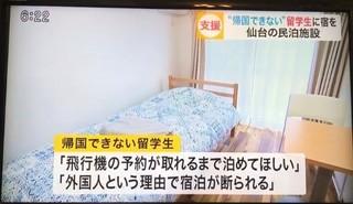 4仙台放送.jpg