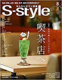 S-style8月.jpg