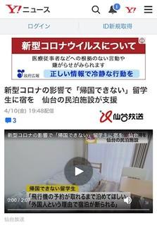 YAHOOニュース仙台放送.jpg